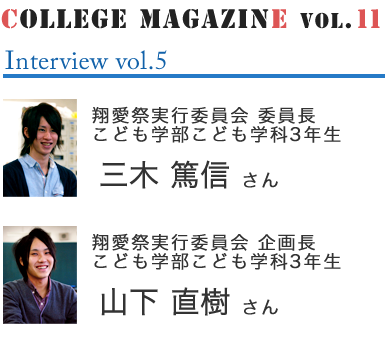 COLLEGE MAGAZINE vol.11 Interview vol.5