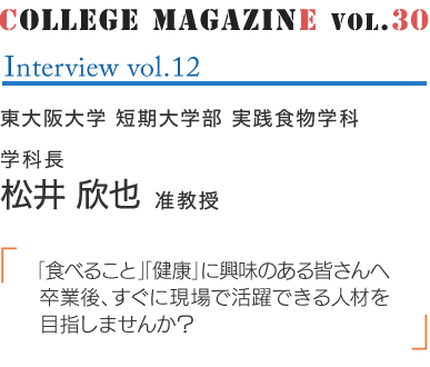COLLEGE MAGAZINE vol.30 Interview vol.12