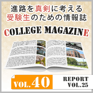 COLLEGE MAGAZINE Vol.40