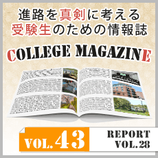 COLLEGE MAGAZINE Vol.43