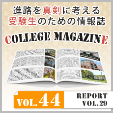 COLLEGE MAGAZINE Vol.44
