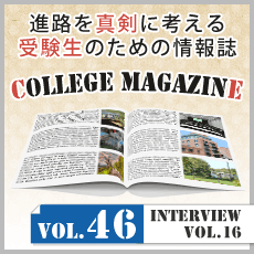 COLLEGE MAGAZINE Vol.46